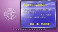 南开大学-六大名著导读-01-国语高清