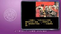 南开大学-六大名著导读-11-国语高清