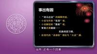 南开大学-六大名著导读-12-国语高清