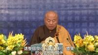 2013-佛法修学概要-第1集-净界法师宣讲