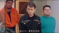 周星驰主演贺岁喜剧片《97家有喜事》(1997年)