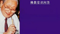 佛教常识问答(赵朴初编) (2)