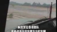 1997年驻港部队进驻香港实录_标清