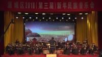丰收锣鼓 源城区2018新年音乐会