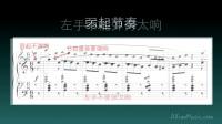 上海音乐学院钢琴考级2018版辅导视频一级第三首塔兰泰拉