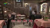 外来媳妇本地郎 - 对付熊孩子(上/下)