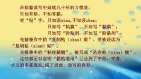 108、《新华字典》的黏粘纠葛-《王宗岳太极拳论》导读之十七