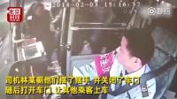 农民工携大件行李坐公交遭拒载 当事司机被停工
