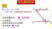 人教版 七年级数学下册:平行线的判定方法