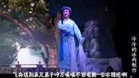 越剧《双轿接亲》完整唱词版  姚颖萱叶素红繁艺越剧团