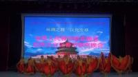 2018第一届世界春晚人民春晚汉文化春晚《西班牙斗牛舞》