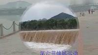 淄博市临淄区第一套齐之韵快乐舞步健身操