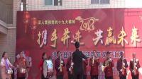 富泉镇春节联欢会-2018年  新