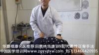 田惠林华康169现代柔性正骨手法——腰椎侧切与旋摆操作
