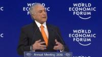2018年世界经济论坛年会:巴西总统特梅尔特别致辞