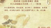 446胡希恕《金匮要略》讲座24-22-02