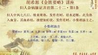 445胡希恕《金匮要略》讲座24-22-01(小柴胡汤)