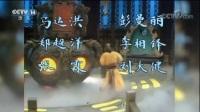 CCTV14 西游记86版片头曲