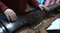 佛门清心古琴教学视频-良宵引第6课