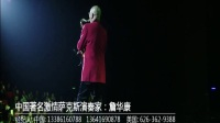 03-《雁南飞》詹华康常州萨克斯独奏音乐会-上海视网文化