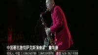 02-《怀念战友》詹华康常州萨克斯独奏音乐会-上海视网文化