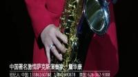 04-《看天下劳苦人民得解放》詹华康常州萨克斯独奏音乐会-上海视网文化