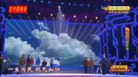 【璀璨梨园-大型系列戏曲演唱会-东北三省专场】〈20180301〉
