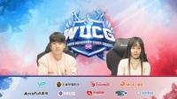WUCG2017 线上公开赛 DOTA2 西安工程大学vs上海财经大学第二场
