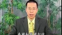 钟茂森博士:因果轮回的科学证明  (1)