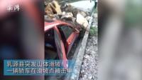 广东韶关发生山体滑坡,落石砸中轿车