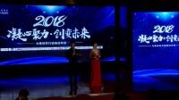 03-开幕及会长致辞-2018大连软件行业协会年会