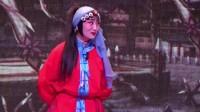 晋剧《六月雪》选段 郭小兰