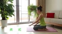 减肥瑜伽减全身
