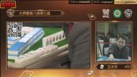 """麻将迷:第十九届""""雀友杯""""中国麻将大师赛决赛01"""