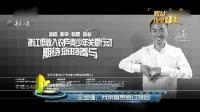"""""""脱贫攻坚战 电影人在行动""""访谈 王宝强:我亲身感受过贫困"""