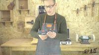 驴木匠教学视频第二集:电动螺丝刀