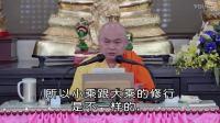 《一叶知秋·一尘知如》 02  慧律法师