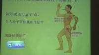 郭振存颈肩腰腿疼痛治疗讲课视频(12)