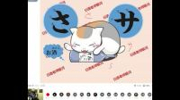 【银河日语入门】日语入门50音第02课180329