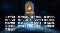 禅秘要法经(聆志居士念诵)03
