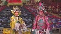 晋剧《打金枝》选段 高彩萍 山西省孝义市郑兴晋剧院