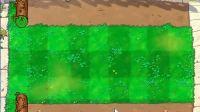 【只是个路过】攻略 植物大战僵尸Plants vs. Zombies 【白天】前五关