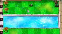 【只是个路过】 攻略 植物大战僵尸 Plants vs. Zombies 【白天泳池】前两关