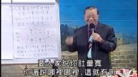 曾仕强【易经的人生智慧】10 玩赏易经一辈子受用(上)_标清