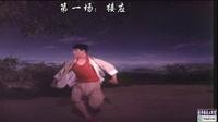 第一场:接应【京剧沙家浜】