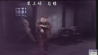 第三场:勾结【京剧沙家浜】
