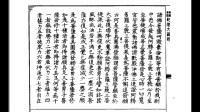 第0959部 佛说除盖障菩萨所问经卷第五.影印版 五校对:净亚 净菊