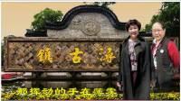《北大荒战友欢聚上海》4-6