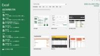 1.2.1 Excel2016简介及工作界面介绍(1)—51视频学院EXCEL2016教程