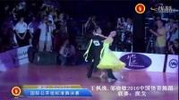 王枫逸&邹晓敏2016中国体育舞蹈联赛(北京站):探戈